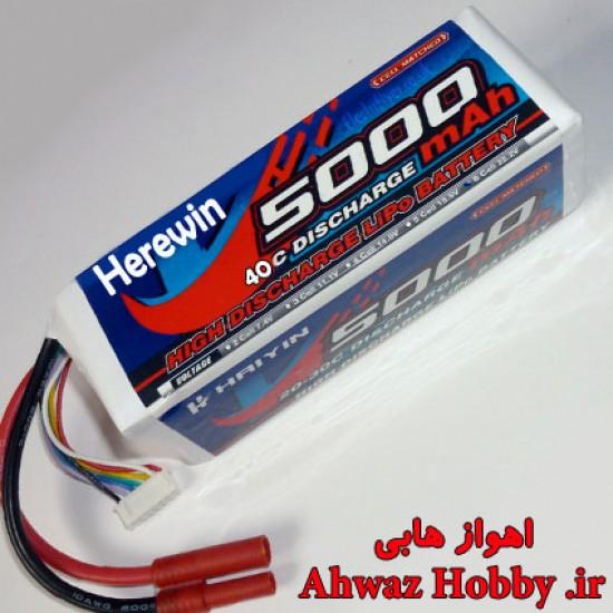 باتری Herewin لیتیوم پلیمر 4 سل - 5000mah و دیس شارژ 40C