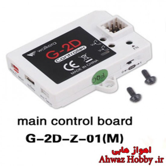برد کنترل گیمبال دومحوره G2D والکرا- Walkera G2D Gimbal Main Control