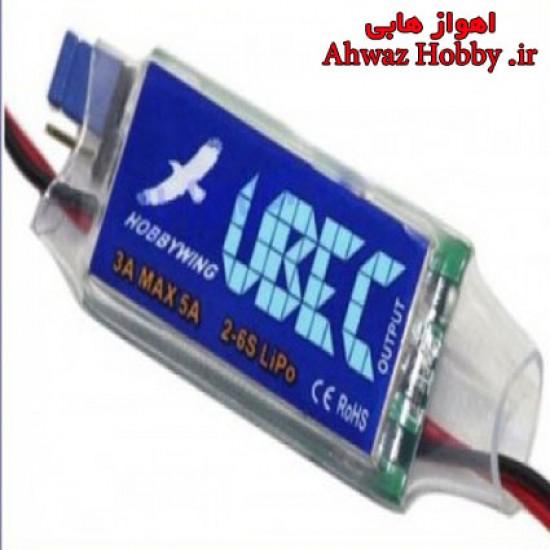 ماژول رگلاتور ولتاژ UBEC خروجی 5 و 6 ولت و قدرت 3 تا 5 آمپر ساخت هابی وینگ