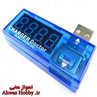 مانیتورینگ شارژر USB برای ولتاژ 3.5 الی 7 ولت Charger Doctor
