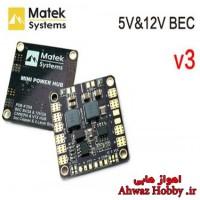برد توضیع برق حرفه ای Mini Power HUB V3.1 با خروجی رگولاتور BEC دوبل 5 ولت و 12 ولت ساخت Matek