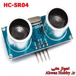 ماژول سونار فاصله سنج آلتراسونیک HC-SR04 ویژه انواع فلایت کنترل