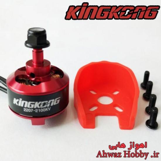 موتور براشلس KingKong RS2207-2100KV دارای پایه محافظ موتور مخصوص کوادکوپتر FPV Racing Drone