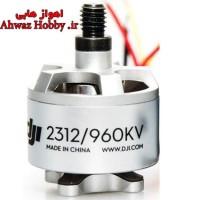 موتور 2312 DJI ویژه فانتوم 3 و فانتوم 2 ورژن 3 اورجینال شرکت DJI