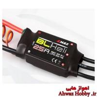 اسپید کنترل 25 آمپر ایمکس Emax BLHeli اورجینال با ساپورت باتری 2 سل تا 4 سل